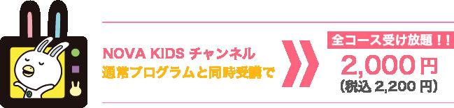 KIDSチャンネル同時申し込み2000円で全コース受け放題